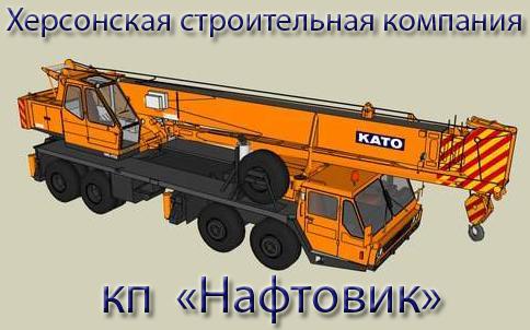 КП «Нефтяник»